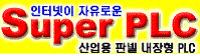 포맷변환_super-plc-1.jpg